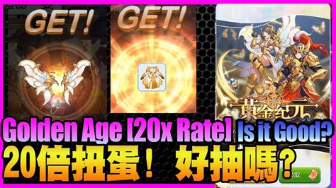 Golden Age Feast Gacha!! Did the rate really increased